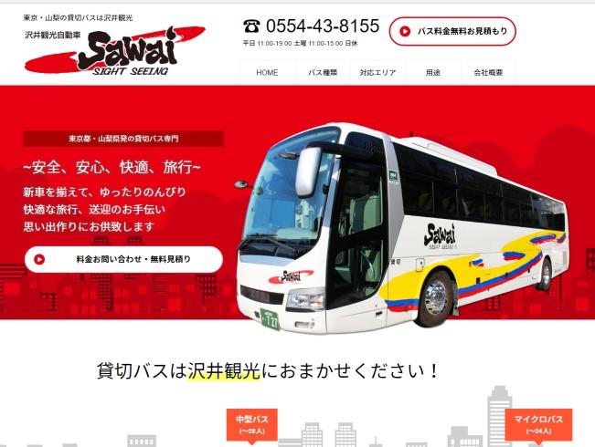 沢井観光自動車WEBサイトオープン