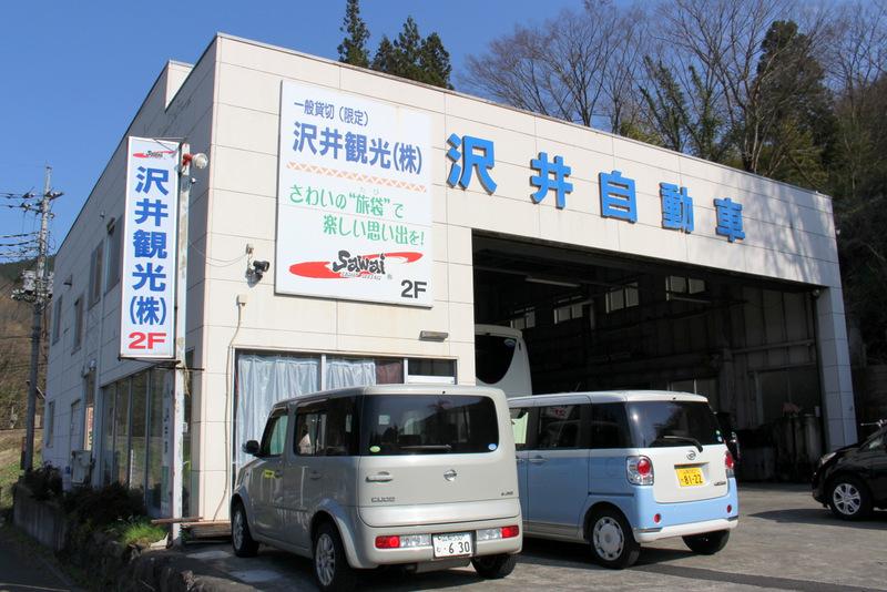沢井観光自動車 山梨本社