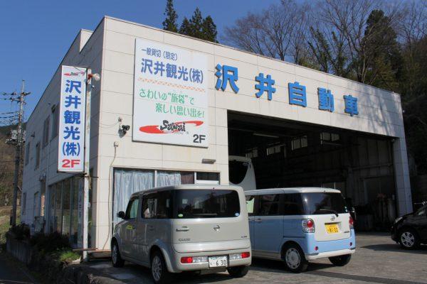 整備:沢井自動車株式会社